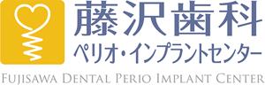 藤沢歯科 ペリオ・インプラントセンター
